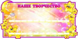 Купить Стенд Наше творчество для группы Звёздочки на 20 работ 900*450мм в Беларуси от 84.00 BYN