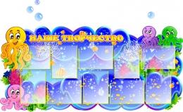 Купить Стенд Наше творчество группа Осьминожки на 10 карманов А5  1190*560мм в Беларуси от 95.00 BYN