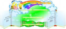 Купить Стенд Наше творчество группа Пчелки с 2-мя вертушками А4 на 20 работ 1010*550 мм в Беларуси от 151.00 BYN