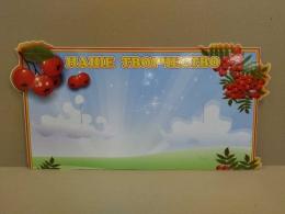 Купить Стенд Наше творчество группа Рябинка 990*500 мм СКИДКА в Беларуси от 136.00 BYN
