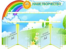 Купить Стенд Наше творчество группа Солнышко на 24 работы 1000*700 мм в Беларуси от 183.60 BYN