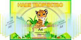 Купить Стенд Наше творчество группа Тигрята, Джунгли с 2-мя вертушками А4 по 7 карманов 950*620 мм в Беларуси от 146.50 BYN