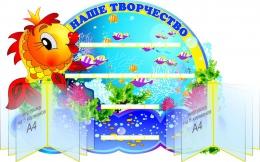 Купить Стенд Наше творчество группа Золотая рыбка на 24 работы 1100*750 мм в Беларуси от 203.60 BYN