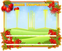 Купить Стенд Наше творчество - Рябинка с 2-мя вертушками А4 по 6 карманов и полочками на 24 работы 1000*850мм в Беларуси от 206.60 BYN
