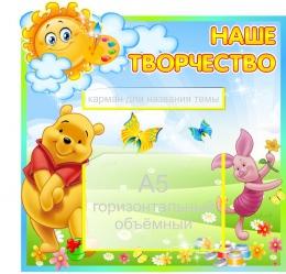 Купить Стенд Наше творчество с объемным карманом А5 горизонтальным 420*430 мм в Беларуси от 25.10 BYN