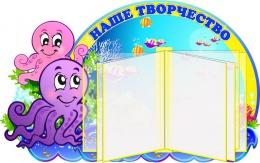 Купить Стенд Наше творчество с вертушкой группа Осьминожки 800*500 мм в Беларуси от 88.00 BYN