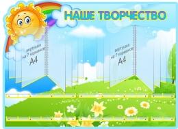 Купить Стенд Наше творчество - Солнышко с 2-мя вертушками А4 по 7 карманов и полочками на 28 работ 1070*770 мм в Беларуси от 219.20 BYN