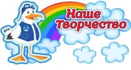 Купить Стенд наше творчество в группу Чайка с облаками 400*220 в Беларуси от 11.00 BYN