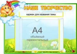Купить Стенд Наше творчество в группу Сказка с объемным карманом 540*380 мм в Беларуси от 29.50 BYN