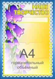 Купить Стенд Наше творчесво в группу Колокольчики 360*520 мм в Беларуси от 27.30 BYN