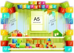 Купить Стенд Наше творество в группу Кубики на 28 работ 1300*890 мм в Беларуси от 252.60 BYN
