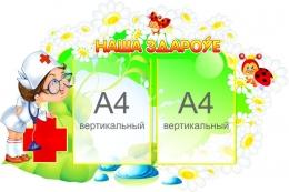 Купить Стенд Наше здоровье группа Божья коровка на белорусском языке 820*550 мм в Беларуси от 56.00 BYN