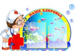 Купить Стенд Наше здоровье группа Золотая рыбка, Осьминожки на 2 кармана 840*500 мм в Беларуси от 56.00 BYN