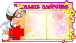 Купить Стенд Наше здоровье группа Звёздочки 800*450 мм в Беларуси от 49.00 BYN