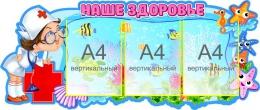 Купить Стенд Наше здоровье в голубых тонах группа Морские звёздочки 1030*450 мм в Беларуси от 63.50 BYN