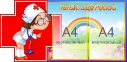 Купить Стенд Наше здоровье в группу Жар-птица 810*400 мм в Беларуси от 42.00 BYN