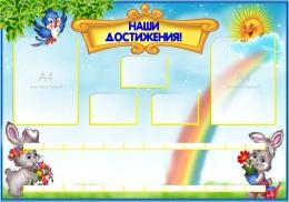 Купить Стенд Наши достижения Дружная семейка 1000*700мм в Беларуси от 122.60 BYN