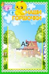 Купить Стенд Наши горшочки для группы Цыплёнок  230*340мм в Беларуси от 10.50 BYN