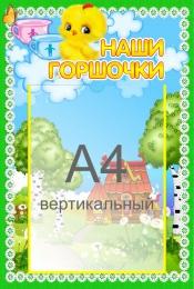 Купить Стенд Наши горшочки для группы Цыплёнок  310*460 мм в Беларуси от 18.50 BYN