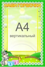 Купить Стенд  Наши горшочки для группы Ладушки с карманом А4 330*480 мм в Беларуси от 20.50 BYN