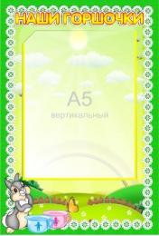 Купить Стенд  Наши горшочки для группы Ладушки с карманом А5 230*340 мм в Беларуси от 10.40 BYN