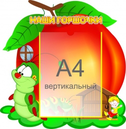 Купить Стенд Наши горшочки группа Гусеничка А4 450*460мм в Беларуси от 26.50 BYN