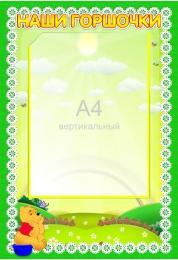 Купить Стенд Наши горшочки с карманом А4 в детский сад 330*480мм в Беларуси от 19.50 BYN