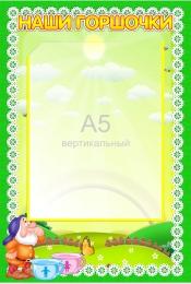 Купить Стенд Наши горшочки в группу Гномики с карманом А5 в детский сад 230*340мм в Беларуси от 10.40 BYN