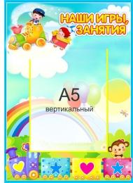 Купить Стенд Наши игры, занятия для группы Вернисаж, Паровозик 280*380 мм в Беларуси от 13.40 BYN