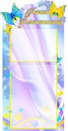 Купить Стенд Наши именинники группа Бабочки с двумя карманами 315*620мм в Беларуси от 27.90 BYN
