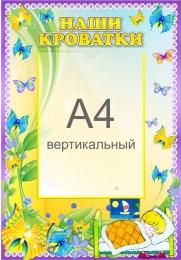 Купить Стенд Наши кроватки для группы Бабочки 380*540 мм в Беларуси от 26.50 BYN