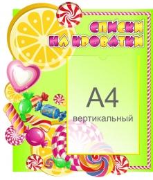 Купить Стенд Наши кроватки для группы Карамелька 480*550мм в Беларуси от 32.50 BYN