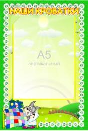 Купить Стенд  Наши кроватки для группы Ладушки с карманом А5  230*340 мм в Беларуси от 10.40 BYN
