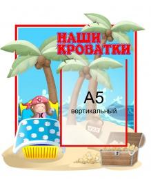 Купить Стенд Наши кроватки  для группы Пираты с карманом А5 370*440 мм в Беларуси от 21.40 BYN