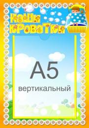 Купить Стенд Наши кроватки  для группы Почемучки с карманом А5  230*330 мм в Беларуси от 10.60 BYN
