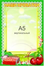 Купить Стенд Наши кроватки для группы Вишенка с карманом А5 в детский сад 230*340мм в Беларуси от 10.40 BYN