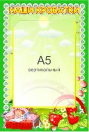 Купить Стенд Наши кроватки для группы Ягодка с карманом А5 в детский сад 230*340мм в Беларуси от 10.40 BYN