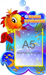 Купить Стенд Наши кроватки для группы Золотая рыбка 260*380 мм в Беларуси от 13.40 BYN
