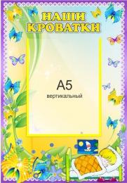 Купить Стенд Наши кроватки группа Бабочки с карманом А5 280*400 мм в Беларуси от 14.60 BYN
