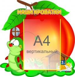Купить Стенд Наши кроватки группа Гусеничка А4 450*460 мм в Беларуси от 26.50 BYN