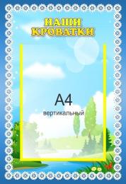 Купить Стенд Наши Кроватки с карманом А4 для группы Ручеёк 330*480мм в Беларуси от 21.50 BYN