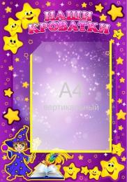 Купить Стенд Наши Кроватки с карманом А4 для группы Волшебники 350*500мм в Беларуси от 22.50 BYN