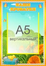 Купить Стенд Наши кроватки с карманом А5  для группы Детского сада Утята 230*340мм в Беларуси от 10.40 BYN