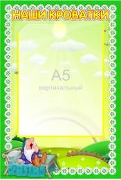 Купить Стенд Наши кроватки с карманом А5 для группы Гномики 230*340 мм в Беларуси от 10.40 BYN