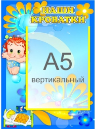 Купить Стенд Наши кроватки с карманом А5 в группу Карапузики 240*330 мм в Беларуси от 10.40 BYN