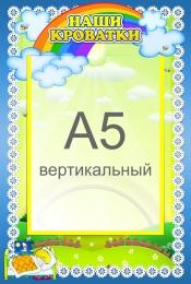 Купить Стенд Наши кроватки с карманом А5 в группу Радуга 230*340 мм в Беларуси от 10.40 BYN