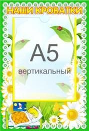 Купить Стенд Наши кроватки с карманом А5 в группу Ромашка 230*330 мм в Беларуси от 9.40 BYN