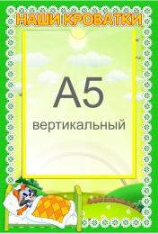 Купить Стенд Наши кроватки с карманом А5 в группу Улыбка 230*340 мм в Беларуси от 10.40 BYN