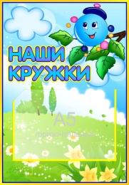 Купить Стенд Наши кружки для группы Капитошка 280*400 мм в Беларуси от 13.40 BYN