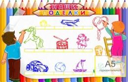Купить Стенд Наши поделки для группы Карандашикии 930*600 мм в Беларуси от 93.40 BYN